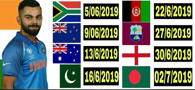 Indian team match list